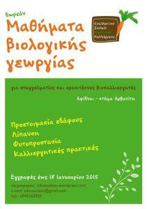 Δωρεάν μαθήματα οικολογικής γεωργίας 2016