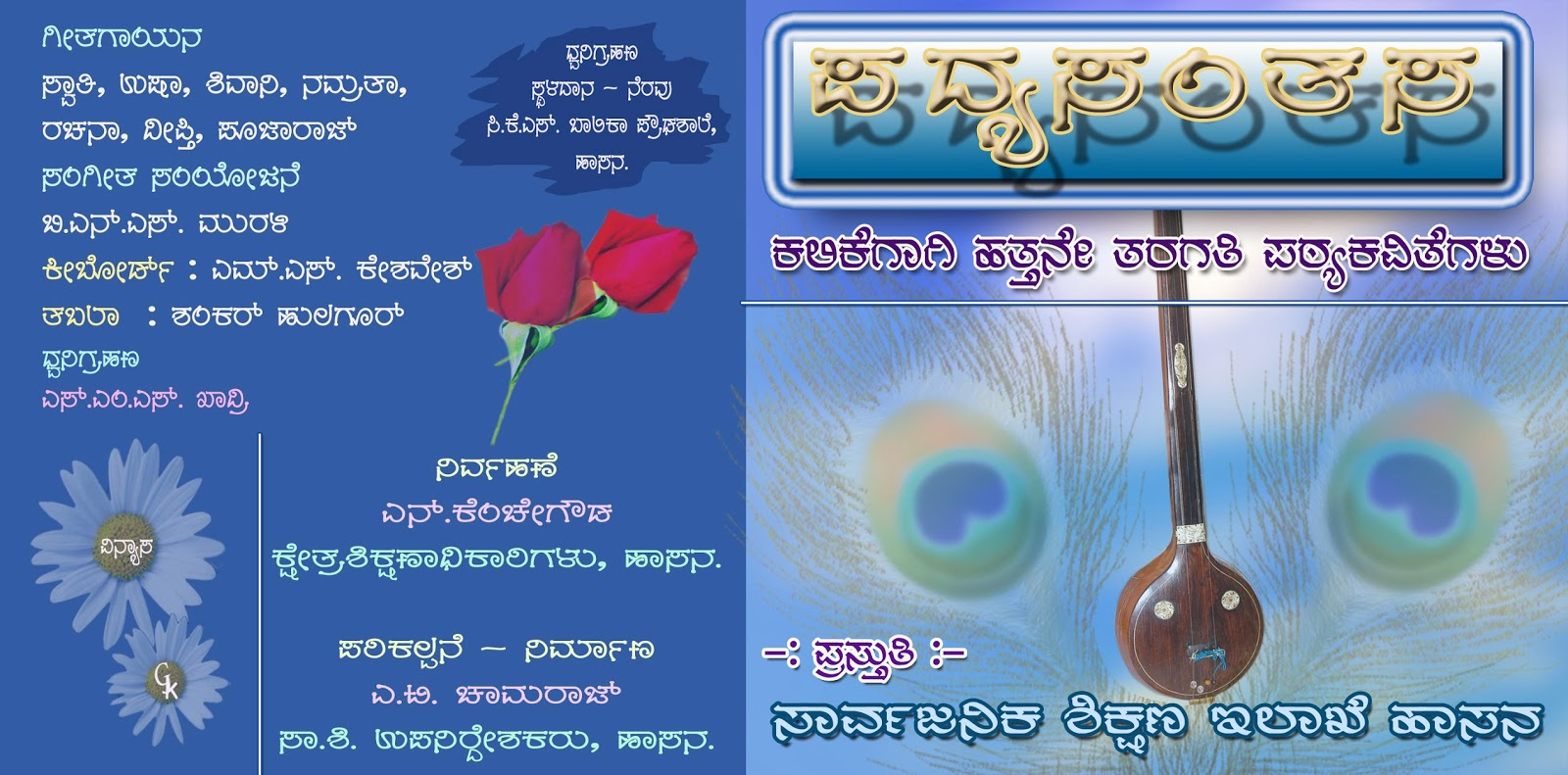 sslc kannada poems for recitation sslc kannada poems for recitation padya santasa cd prepared by ddpi hassan district fandeluxe