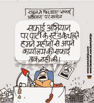 safai abhiyan, rahul gandhi cartoon, congress cartoon, cartoons on politics, indian political cartoon