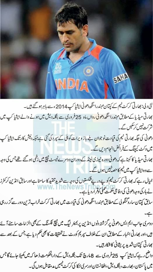 Dhoni, Asia Cup, ASia Cup News, News, sports news, Latest, Updates, India, Indian Team, virat Kohli, Indian News,
