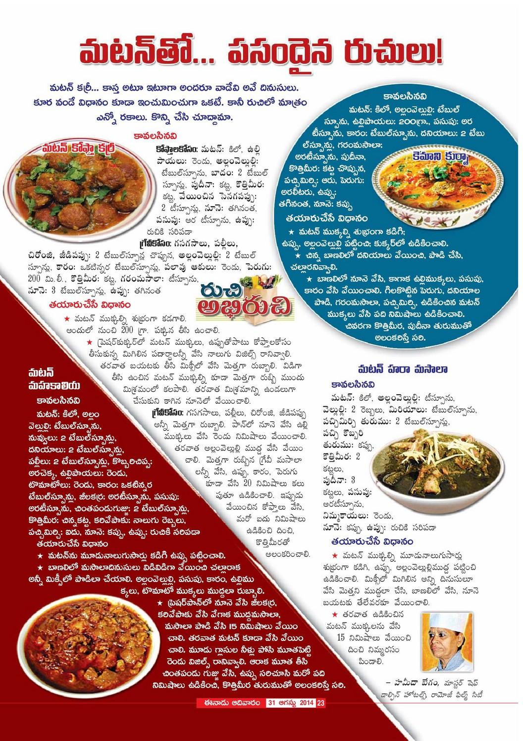 Telugu Recipes: AndhraRecipes MakingTips_KitchenTips_ RecipesTips ...