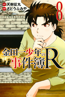 金田一少年の事件簿R 第01-08巻 [Kindaichi Shounen no Jikenbo R vol 01-08] rar free download updated daily