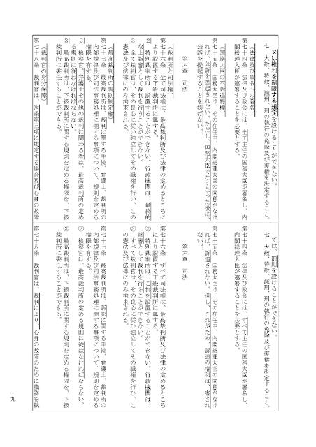 自民党 日本国憲法改正草案(画像)p19