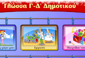 Γλώσσα Γ΄- Δ΄