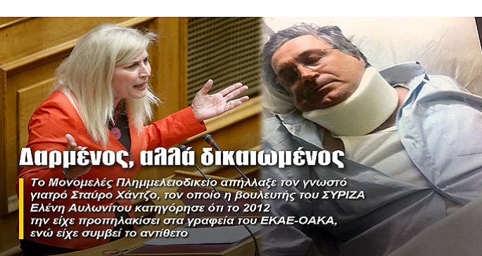 ΤΟ ΘΥΜΑ της (βουλευτη του ΣΥΡΙΖΑ) Ελ. Αυλωνιτου...