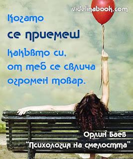 """Книжарница """"Виделина"""" - Психология на смелостта"""
