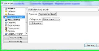 Отметки в письмах Opera Mail