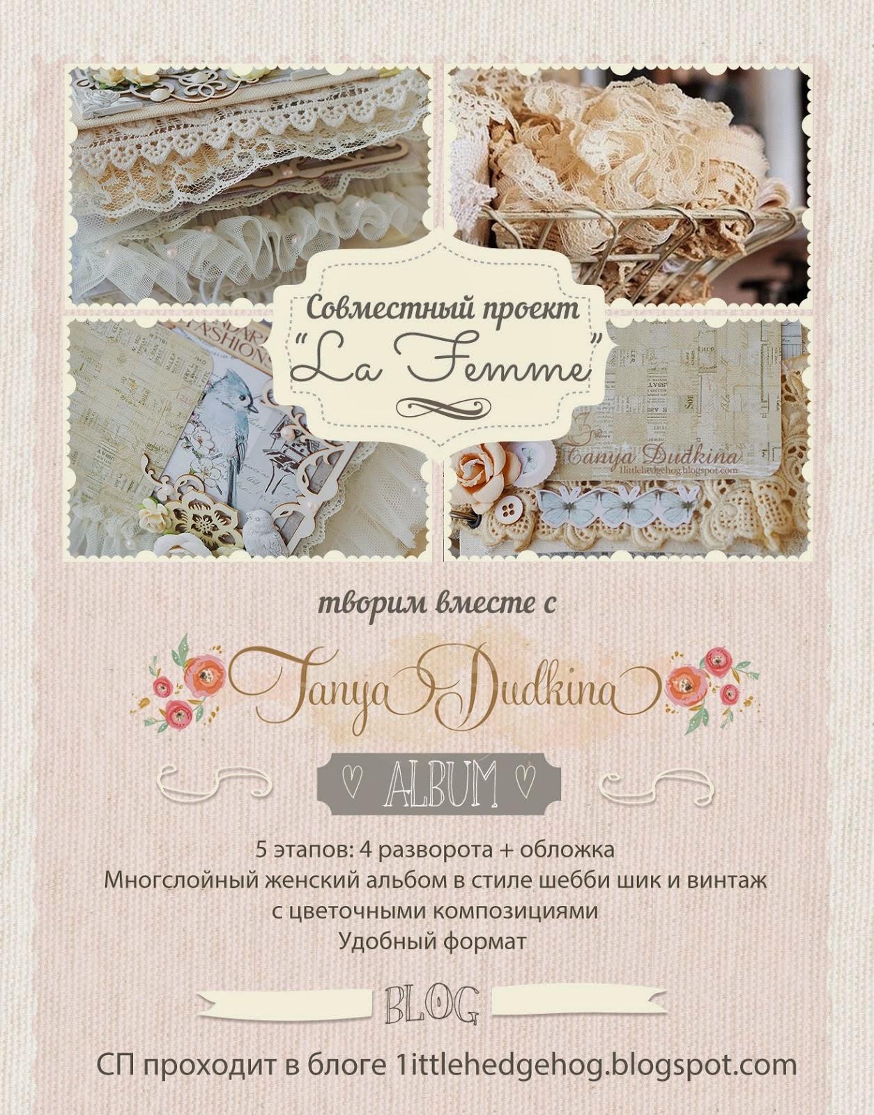 CП с Таней Дудкиной