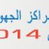 تعيين خريجي المراكز الجهوية لمهن التربية و التكوين 2014