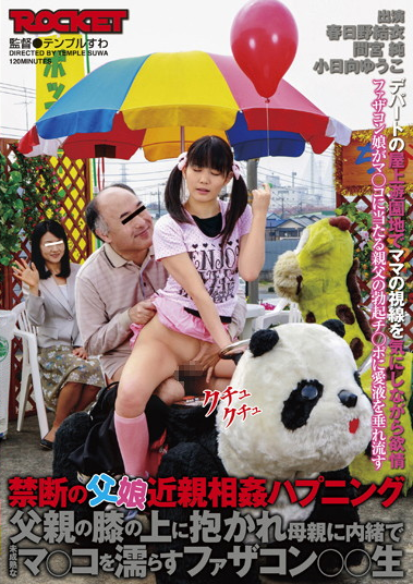 Phim Loạn Luân Ông Lợi Dụng Cháu 2014