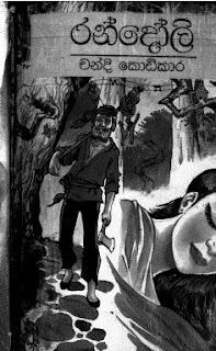 randoli sinhala novel