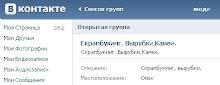 Группа Вырубки В Контакте