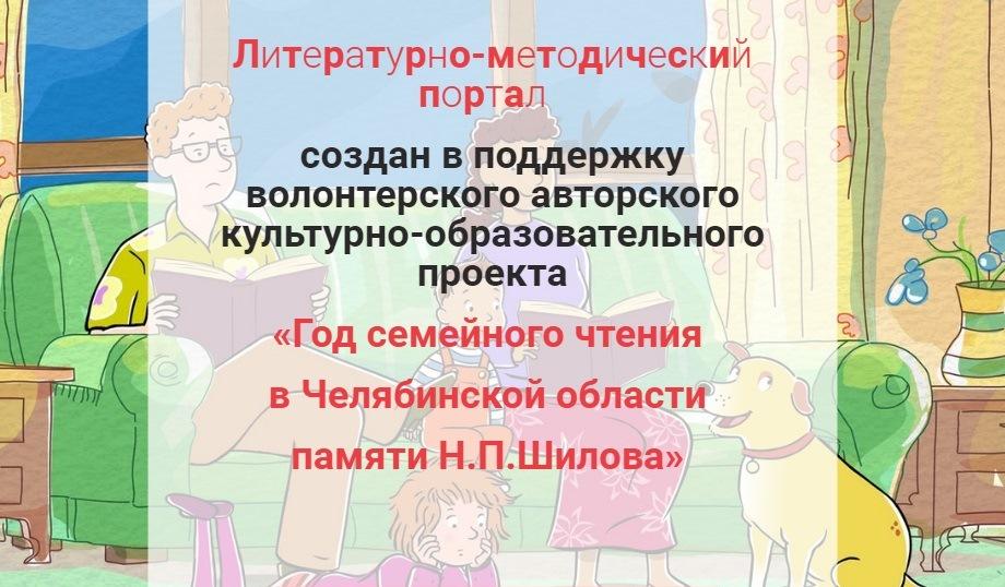 2017 - Год семейного чтения в Челябинске