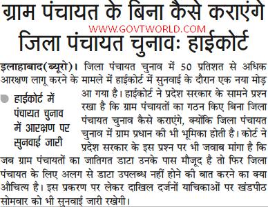 panchayat election 2015 court news