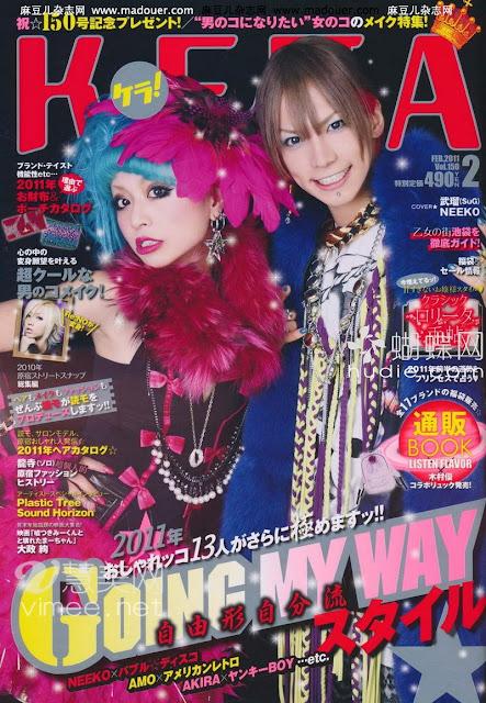 kera febaury 2011 lolita visual kei japanese magazine scans