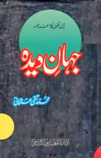 Jahan e Deedah By Shaykh Mufti Taqi Usmani