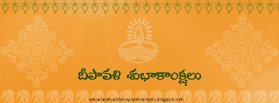Happy Diwali Greetings in Telugu