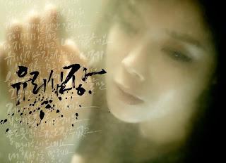 Lyn (린) - Lyn 8th #1 유리 심장