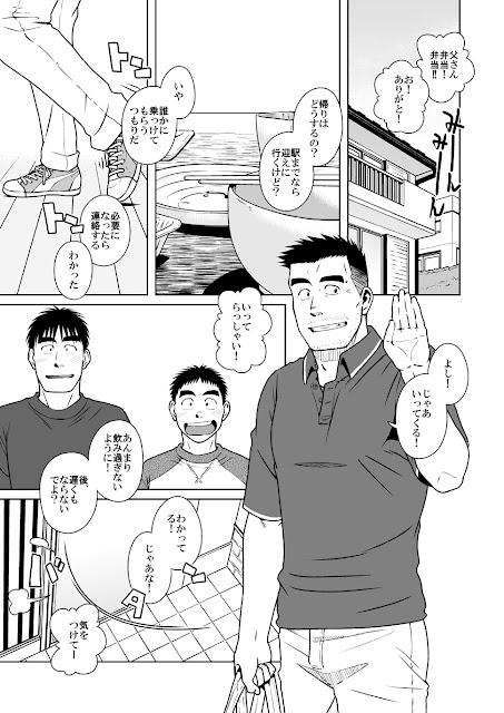 Akitaku kikaku, Oyakoi, yaoi,