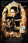 Killer Li Mo (2016)