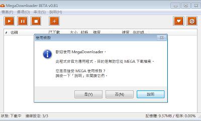 免費網路空間Mega檔案文件下載工具,MegaDownloader V0.8.2 繁體中文綠色免安裝版!
