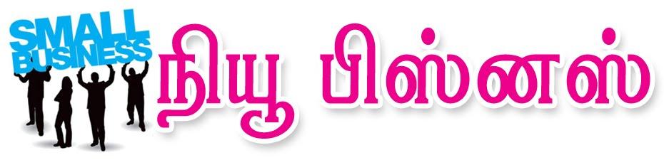 நியூ பிஸ்னஸ் ரெடி