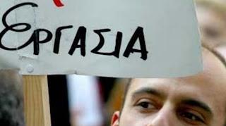 Η δουλειά δεν είναι ντροπή...για τους Έλληνες