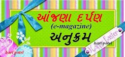 શ્રી અખિલ આંજણા (ચૌધરી) કેળવણી ઉત્તેજક મંડળ, તલોદ  જિ.સાબરકાંઠા , ગુજરાત, (ભારત)  ૩૮૩૨૧૫