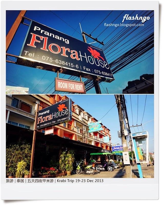 旅游泰国 | 甲米 (3) | Pranang Flora Hotel | Krabi Trip 2013 |