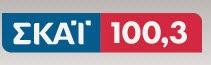 ΔΥΚΤΥΟ ΣΚΑΪ 100,3
