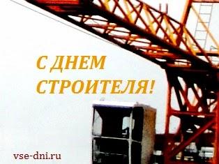 Когда день строителя в 2018 году в россии поздравления 50