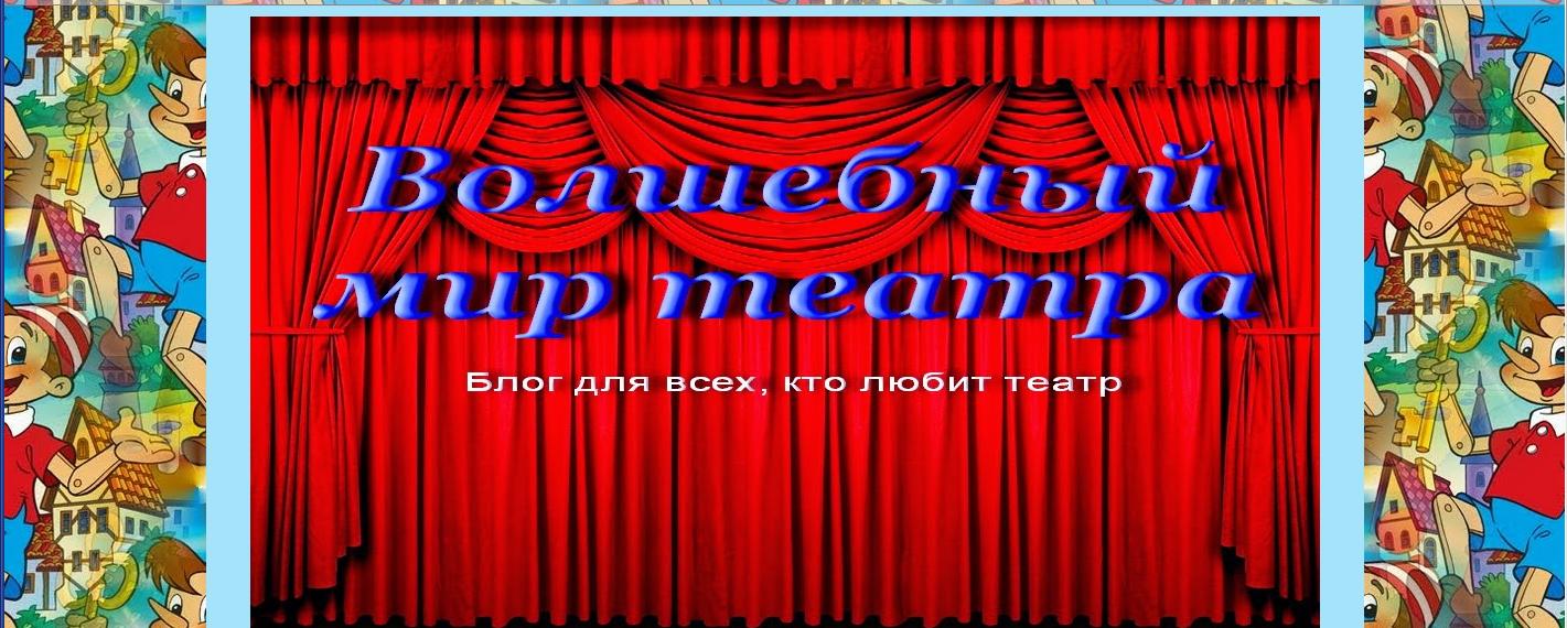 """Блог """"Волшебный мир театра"""""""
