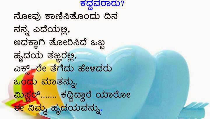 kannada Funny Kannada Sms Jokes Facebook Wall Photos