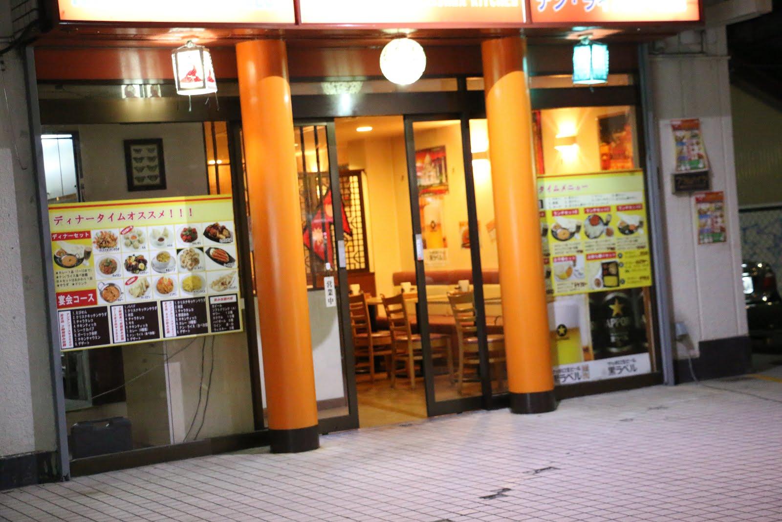 クリスナキッチン鹿島田店