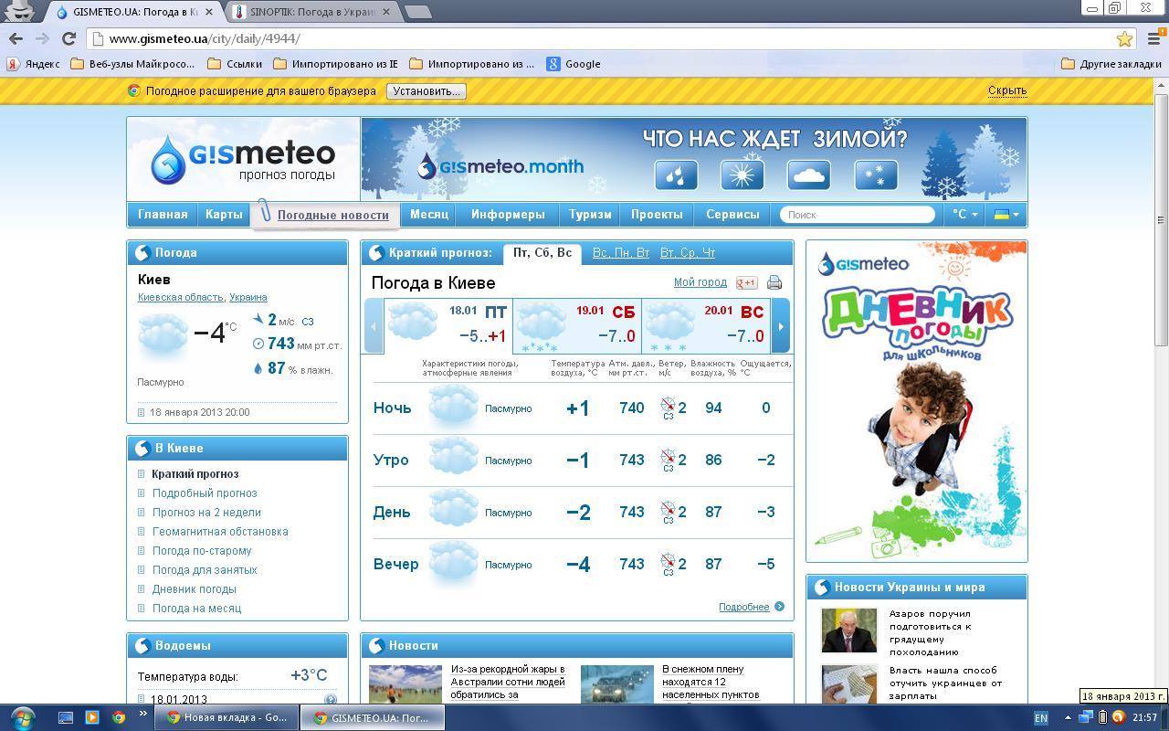 График погоды в сентябре в москве