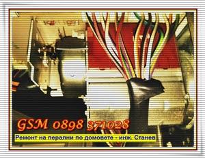 Ремонти на диспозер, пералня, микровълнова, телевизор