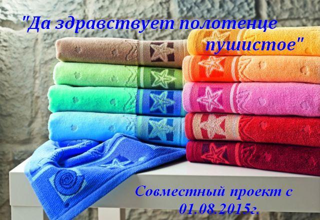 Вышиваем полотенце