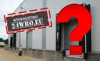 ΑΠΟΚΛΕΙΣΤΙΚΟ: Πουλήθηκε μεγάλη ελληνική φαρμακοβιομηχανία!