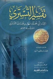 حمل كتاب تفسير التستري - الامام سهل بن عبد الله التستري