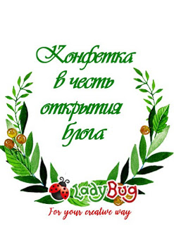 Конфетка в честь открытия блога LadyBug до 31/10