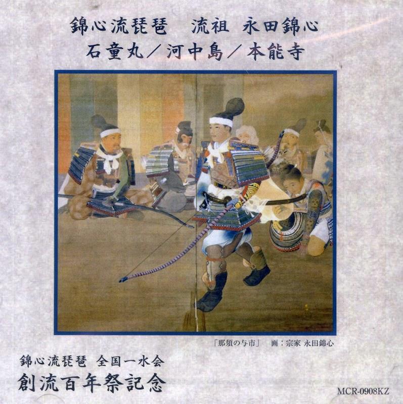 流祖 永田錦心CD