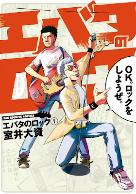 エバタのロック 第01巻 [Ebata no Rock vol 01] rar free download updated daily