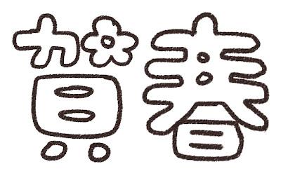 「賀春」年賀状に使えるイラスト文字 線画
