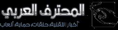 المحترف العربي