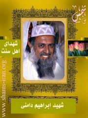 شهید مولانا ابراهیم دامنی