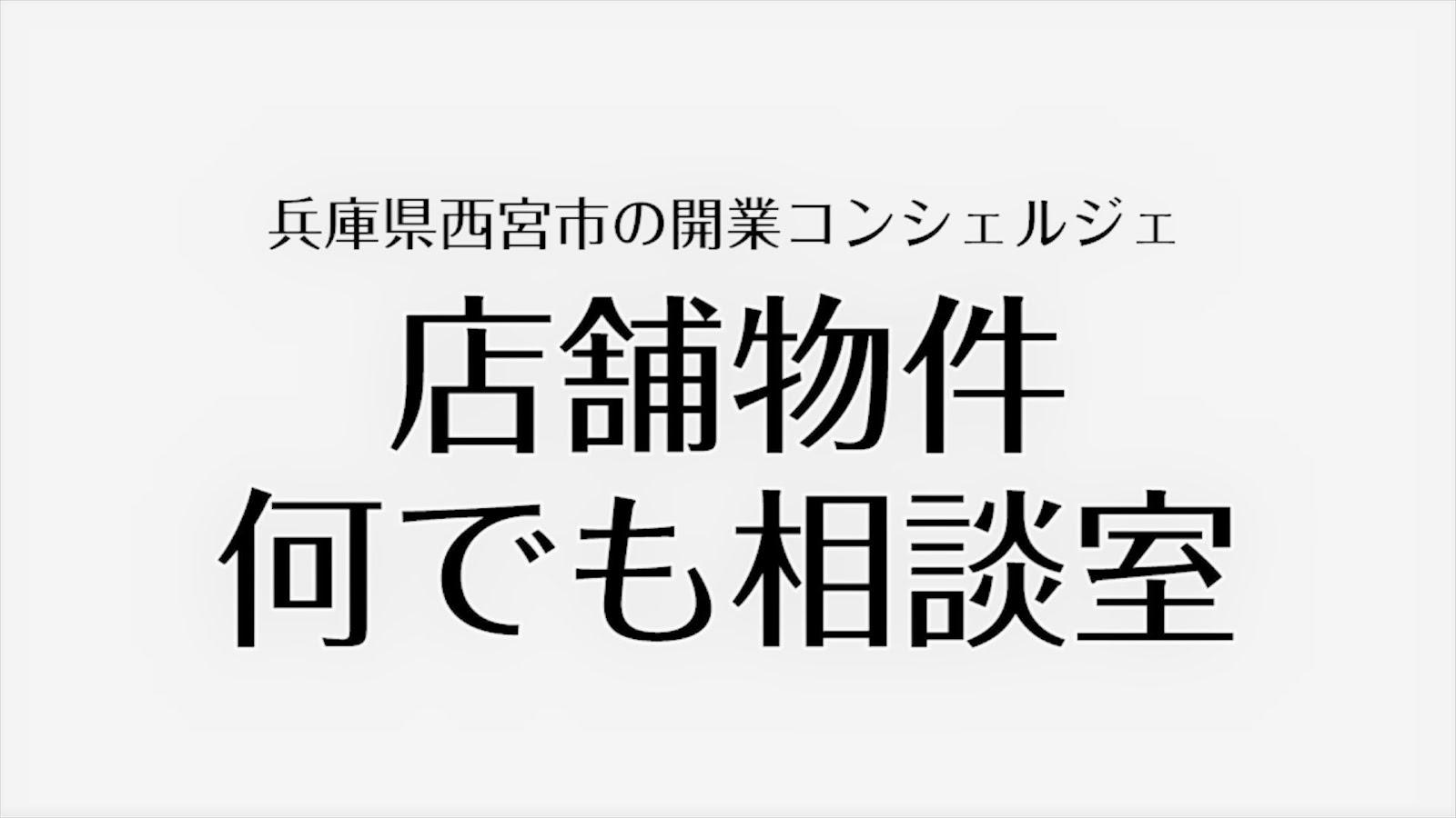 店舗物件なんでも相談室(動画)