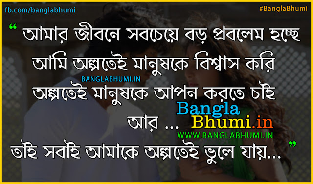 Bengali Very Sad Love Shayari - Bangla Very Sad Love Story Photo
