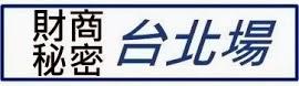 台北場(11-12月份場次)