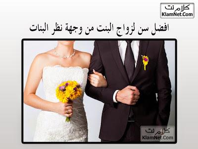 افضل سن لزواج البنت من وجهة نظر البنات - موقع كلام نت دوت كوم