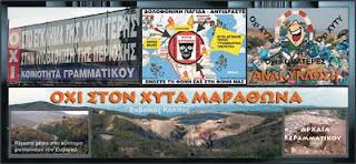 Δίκαιοι & ηρωικοί οι αγώνες κατά του ΧΥΤΑ ΓΡΑΜΜΑΤΙΚΟΥ